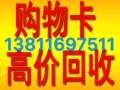 北京上门回收购物卡138 1169 7511收购福卡 商通卡