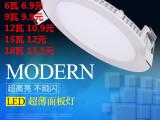 led超薄面板灯天花筒灯方形圆形厨卫灯工