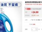 【蓝月亮洗衣液批发】价格低于超市拿货价 正品保障