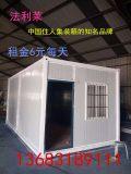 北京住人集装箱活动房,可配上下铺,空调,设施齐全