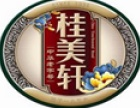 桂美轩月饼 诚邀加盟