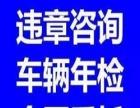 滨州小车免检盖章、代缴罚款及全国罚款、开鲁M委托书