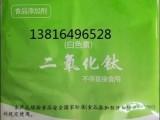 浙江京海食品级二氧化钛白色素
