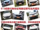 广州喜相逢在哪里0首付买车需要什么手续面议