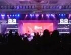 杭州LED显示屏租赁音响灯光租赁桁架租赁舞台租赁会展服务