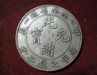 四川地区哪里有免费鉴定钱币交易古董机构