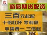 鄭州吉期旺國際期貨配資正規平臺-千元起配免費代理-傭金高