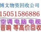 镇江丹阳饭店设备回收 镇江火锅店快餐店设备回收 咖啡厅回收