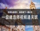 北京消防工程师 二级消防工程师 造价工程师培训