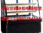 空调租赁冰柜租赁电缆租赁