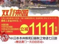 日本本州,秋之物语七日游