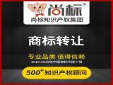 上海男装商标注册 男装商标转让 男装商标买卖