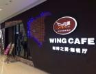 开个咖啡店要多少钱--在上海咖啡之翼咖啡加盟多少钱