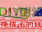 尚彩DIY涂鸦加盟