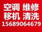 淄川空调维修 移机 安装 充氟 清洗 回收
