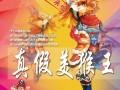 1月22日 真假美猴王 儿童剧演出票