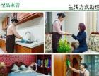 重庆赛普琳家政-生活助理家庭管家
