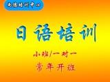 深圳龙华零基础日语培训班
