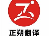 上海翻译公司 上海同声翻译 文件翻译 本地化翻译