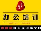 滨江适合零基础学习的电脑打字班,学公软件培训班
