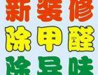 连云港专业甲醛检测治理 除甲醛无二次污染