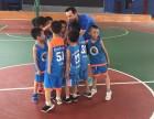 东莞东城哪里有小朋友篮球培训 秋季班