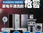 张家港油烟机 空调 洗衣机 冰箱 热水器等家电清洗