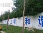 写全国墙体标语写大字 宣传口号 手绘艺术墙体彩绘