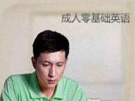 广州韦博英语培训 越秀成人零基础英语口语培训班