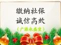 广源永盛 北京市社保连锁代理公司