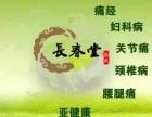 北京通州區如何治月子病?