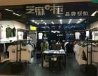 芝麻e柜品牌折扣女装联营合作开店的合作方式是什么