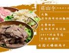 我想加盟马瓢黄牛肉火锅 总部全程扶持开店 专业督导驻店指导