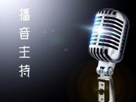 (市青年宫)播音主持课程暑期班开始招生啦