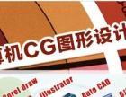 粤东第一培训品牌最专业的计算机CG图像设计课程