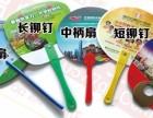 重庆塑料扇子 重庆塑料扇子厂家