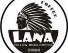 拉纳奶茶店加盟费5万够吗 lana拉纳咖啡加盟网