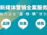 青島自媒體運營 青島線上平臺運營 高效轉化 效果保證