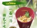 大庆很火的特色小吃加盟,双响QQ杯面 小本创业**
