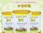 宁夏地区 釉宝墙面耐污装饰透明涂料厂家诚招加盟商 抗碱耐酸