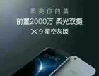 前摄双2000柔光自拍VIVO.X9X9plus