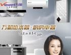 万和电热水器/燃气热水器/厨房电器诚招山东省各市县