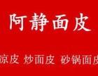 北京阿静面皮加盟 无需经验学会为止