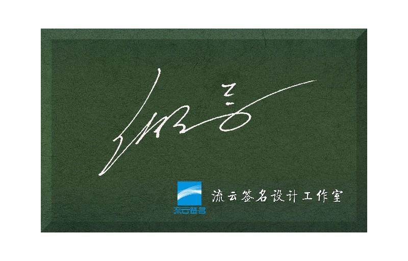 流云签名设计,高端人士的追求