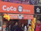 coco奶茶饮品加盟 投资万元 奶茶创业 好项目