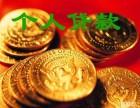 实力操作(无前期贷款)保批保额 低息保下