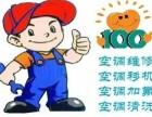 温州(三星)空调 报修电话 是多少温州家电快修!!