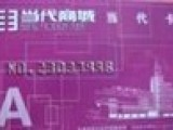 大量回收鑫海韵通卡 长期共赢 收购国泰百货卡 北京收卡