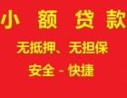南通启东无抵押贷款 急用钱 资金周转 凭身份证包下款 低息