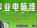 宁波老三区笔记本电脑投影仪上门维修